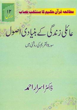 Download aali zindagi k bunyadi usool surah e tehreem ki roshani me pdf book by author dr asrar ahmad