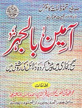 Aameen bil jehar sahi bukhari me pesh krda ahadees ki roshni me download pdf book writer molana ryasat ali bijnori