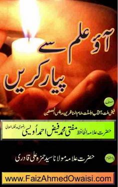 Download aao ilm se payar karein pdf book by author mufti muhammad faiz ahmad awesi