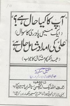 Download aap ka kia haal hai pdf book by author abdul kareem mushtaq