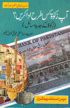 Aap zakat kis tarah ada krein download pdf book writer mufti taqi usmani