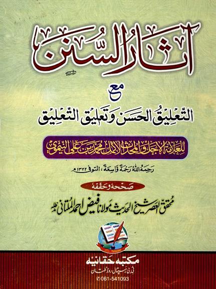 Download aasaar us sunan pdf book by author muhammad bin ali al neemvi