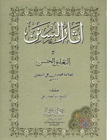 Aasaar us sunan download pdf book writer muhammad bin ali al neemvi