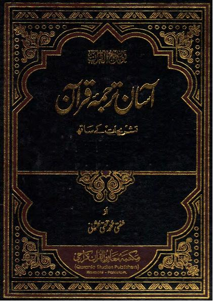 Download aasan tarjuma quran volume 1 pdf book by author mufti taqi usmani