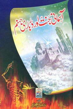 Aasmani jannat aor darbari jahanum download pdf book writer molana ameer hamza