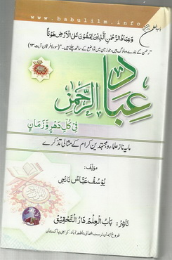 Abad ul rehman download pdf book writer yousuf abbas nanji