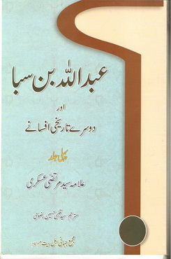 Download abdullah ibn e saba volume i pdf book by author allama murtaza askari