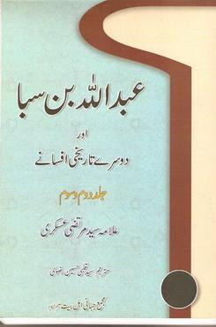 Download abdullah ibn e saba volume ii iii pdf book by author allama murtaza askari