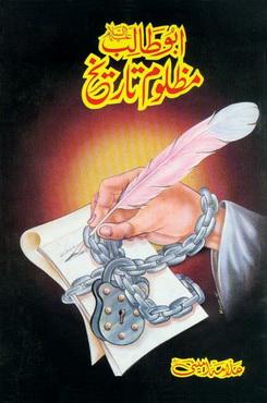 Abu talib a s aur mazloom tareekh download pdf book writer allama amini