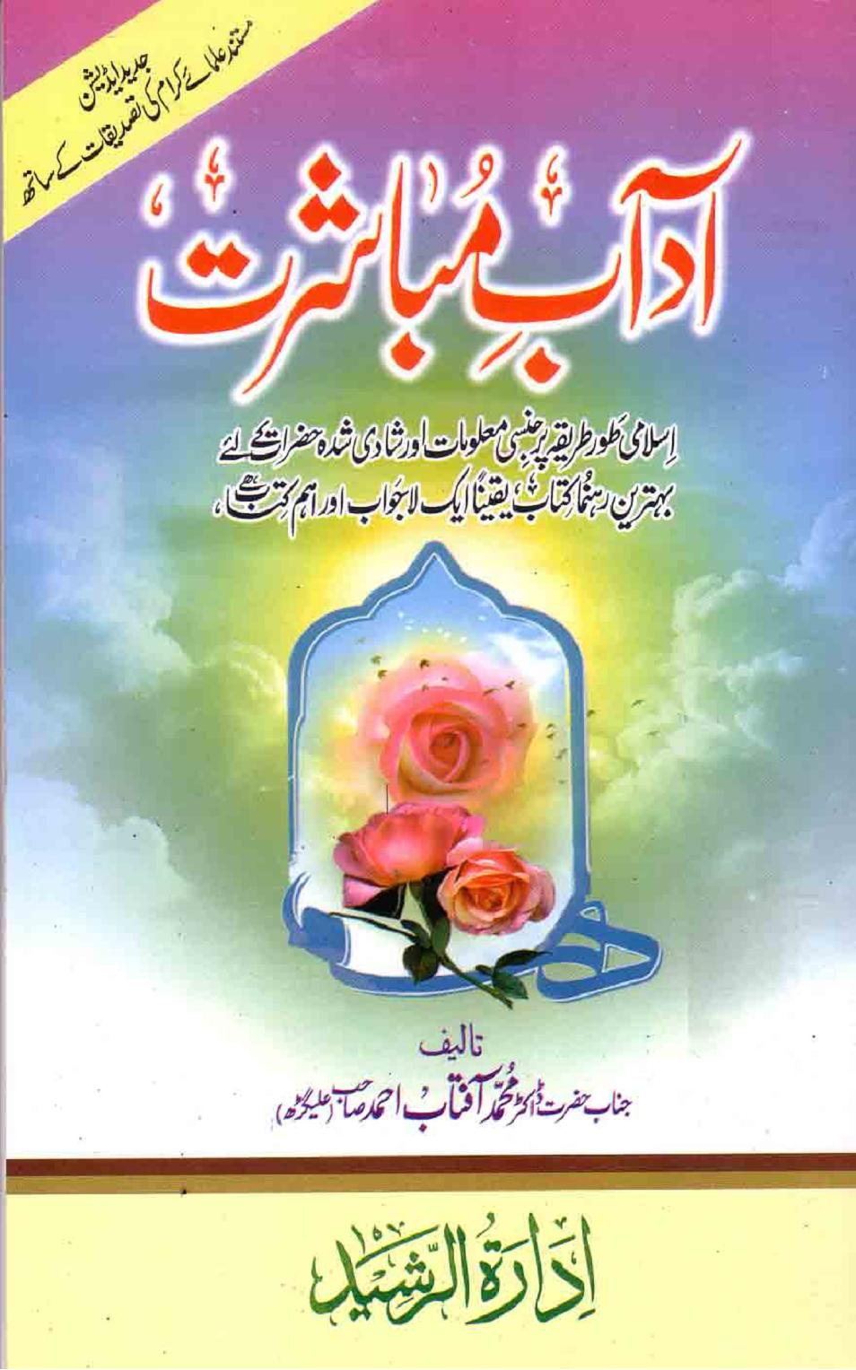 Free download urdu islamic books in pdf.