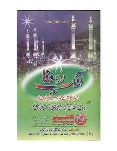 Adaab e rah e wafa download pdf book writer molana shah hakeem muhammad akhtar