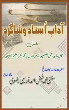 Download adab ustad o shagird pdf book by author mufti muhammad faiz ahmad awesi