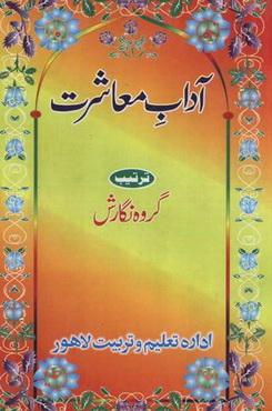 Adab e mashrat download pdf book