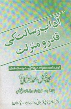Download adab e risalat ki qadr o manzilat pdf book by author mufti muhammad faiz ahmad awesi