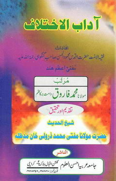 Adab al ikhtalaf download pdf book writer molana muhammad farooq