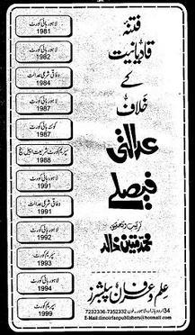 Download adalti faslay pdf book by author muhammad mateen khalid