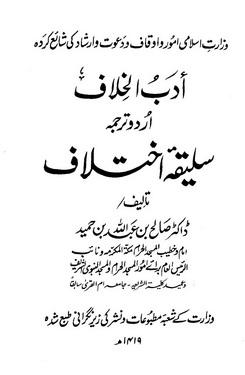 Download adb e ikhtelaf urdu tarjuma saleeqa e ikhtelaf pdf book by author salih bin abdullah bin hameed
