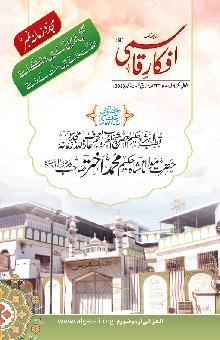 Afkar e qasmi download pdf book writer molana shah hakeem muhammad akhtar