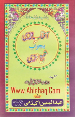 Aftab e muhammadi bajawab shama e muhammadi download pdf book writer peer sayyad mushtaq ali shah