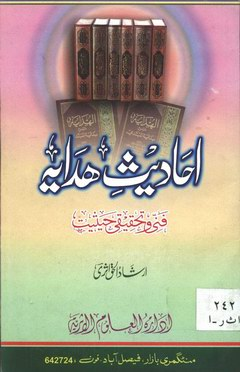 Ahadees e hidaya download pdf book writer irshad ul haq asri