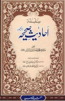 Ahadees e saheeha jilad 1 download pdf book writer shaikh nasir u deen albani