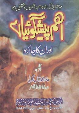 Download ahamd peshgoiaan aor un ka jaiza pdf book by author hafiz muhammad iqbal rangoni