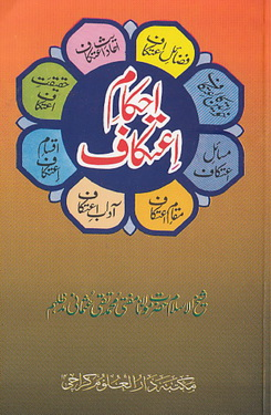 Download ahkam e aitkaf pdf book by author mufti taqi usmani