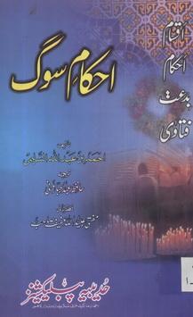 Ahkam e sogh download pdf book writer ahmad bin abdullah al saleemi