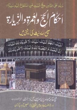 Ahkam ul hajj wal umrati wal ziyarati download pdf book writer abul aziz bin abdullah bin baz
