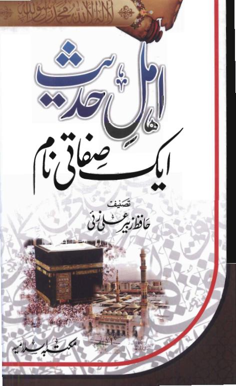 Ahl e hadith aik sifati name download pdf book writer hafiz zubair ali zai