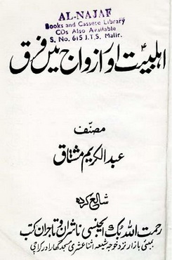 Ahle bait a s aur azdawaj main faraq download pdf book writer abdul kareem mushtaq