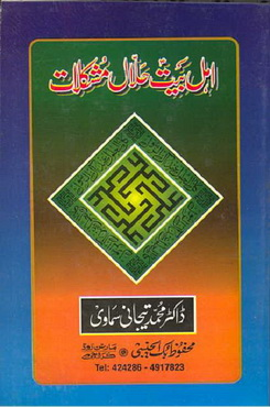 Download ahle bait a s hallale mushkilat pdf book by author dr muhammad tejani samavi