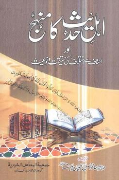 Ahle hadees ka manhaj aur ahnaf se ikhtilaf ki haqiqat o noiyat download pdf book writer hafiz salahudeen yousaf