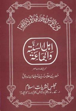 Ahle sunnat wal jamaat download pdf book writer sayyad suleman nadvi