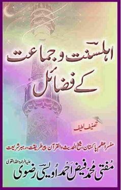 Download ahlesunnat wa jamat k fazail pdf book by author mufti muhammad faiz ahmad awesi