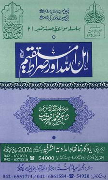 Ahlullah aur sirat e mustaqeem download pdf book writer molana shah hakeem muhammad akhtar
