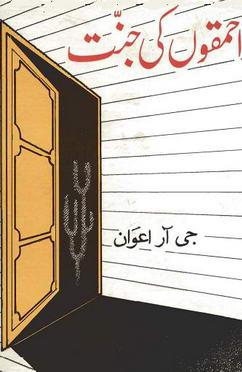 Download ahmaqo ki jannat pdf book by author g r awan