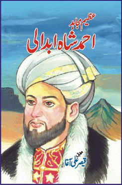 Download ahmed shah abdali pdf book