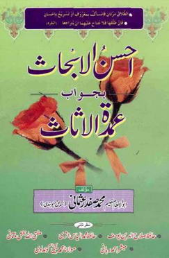 Download ahsan ul abhaas bajawab umdatul asaas pdf book by author muhammad safdar usmani