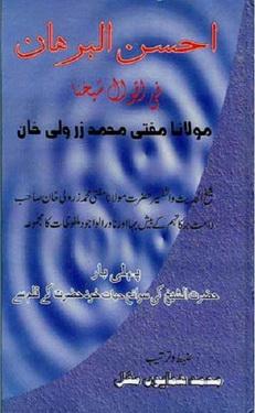 Download ahsan ul burhan pdf book by author muhammad hamayun mughal