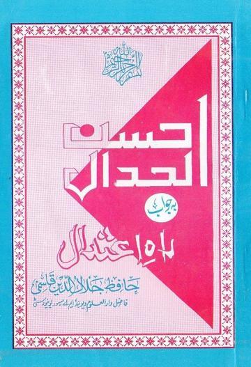 Ahsanul jidaal bajawab raah e aitedal download pdf book writer hafiz jalal ud deen qasmi