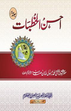 Ahsanul khutbat 2 download pdf book writer molana zar wali khan