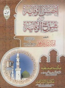 Ahsanul waqaya 1 download pdf book writer abu zakriya ali muhammad