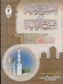 Ahsanul waqaya 2 download pdf book writer abu zakriya ali muhammad