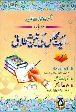 Aik majlis ki teen talaq download pdf book writer molana karam shah azhari