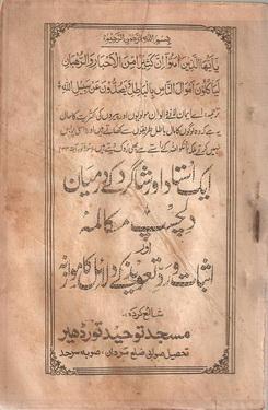 Download aik ustad aor shagird k darmyan dilchasp mukalima pdf book