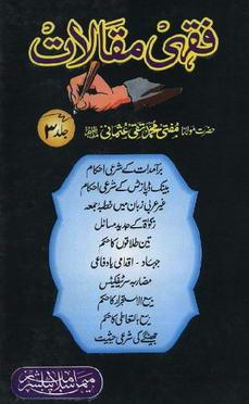Download aik waqt me di gai 3 talaqo ka sharai hukkam pdf book by author mufti taqi usmani