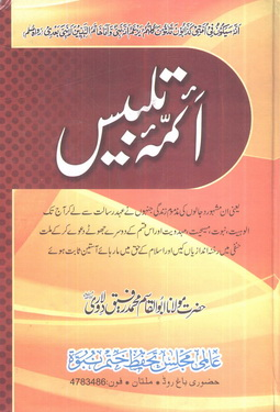 Download aima talbees pdf book by author abu ul qasim rafique dilawari