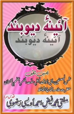 Download aina deoband pdf book by author mufti muhammad faiz ahmad awesi