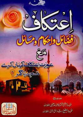 Aitekaaf fazail o ahkam o masayal maa aurat aitekaf kahan karay masjid main ya ghar download pdf book writer muhammad ali khaskheli and irshad ul haq asri